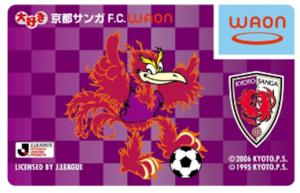 「大好き京都サンガ F.C. WAON」表面デザイン
