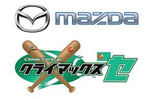 「2016 マツダ クライマックスシリーズ セ ファイナルステージ」 ロゴ
