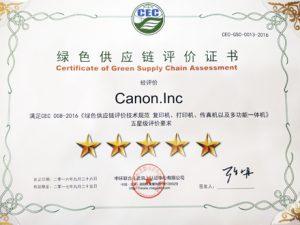 グリーンサプライチェーン五つ星評価認定証書