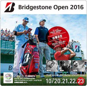 ブリヂストンオープンゴルフトーナメント2016