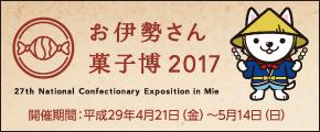 第27回全国菓子大博覧会・三重