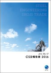 JFEグループ CSR報告書 2016