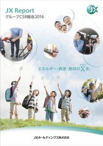 「JX Report グループCSR報告2016」表紙