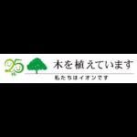 イオンの植樹25周年