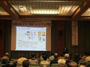 5月10日(水)、公益財団法人兵庫丹波の森協会 丹波の森公苑での健康セミナー