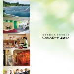太陽ホールディングス「CSRレポート2017」