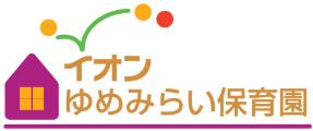 イオンゆめみらい保育園ロゴ