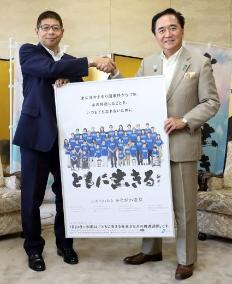 右:黒岩祐治 神奈川県知事 左:宮島和美 ファンケル 取締役 副会長 執行役員