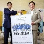 右:黒岩祐治 神奈川県知事左:宮島和美 ファンケル 取締役 副会長 執行役員