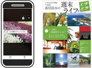 日本ユニシス、郵便局配布の地域創生マガジンにARアプリを提供